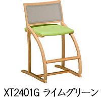 【当店会員価格ございます】 カリモク karimoku デスクチェア/学習椅子 XT2401G ライムグリーン