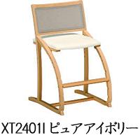 【当店会員価格ございます】 カリモク karimoku デスクチェア/学習椅子 XT2401I ピュアアイボリー