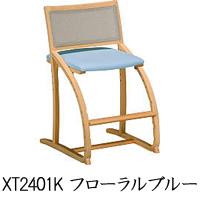 【開梱設置無料※】 【当店会員価格ございます】 カリモク Karimoku デスクチェア/学習椅子 XT2401K フローラルブルー 【代引き不可】