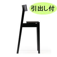 メーベルトーコー 国産 旭川家具 half chair アッシュBL 引出し付 ※開梱設置・代引きは別途見積 ※時間指定不可