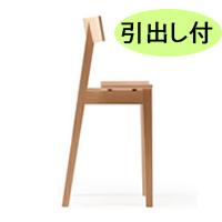 メーベルトーコー 国産 旭川家具 half chair オークNA 引出し付 ※開梱設置・代引きは別途見積 ※時間指定不可