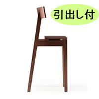 メーベルトーコー 国産 旭川家具 half chair ウォールナットNA 引出し付 ※開梱設置・代引きは別途見積 ※時間指定不可