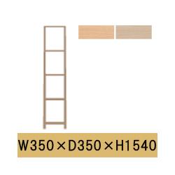 メーベルトーコー 国産 旭川家具 SORAHE(ソラへ) W350×D350×H1540 オークNA/バーチNA ※代引きは別途見積