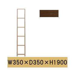 メーベルトーコー 国産 旭川家具 SORAHE(ソラへ) W350×D350×H1900 ウォールナットNA ※開梱設置・代引きは別途見積 ※時間指定不可