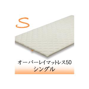 C-CORE シーコア ベッドマットレス オーバーレイマットレス50 【シングルサイズ】