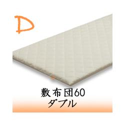 C-CORE シーコア 敷き布団 敷布団60 【ダブルサイズ】