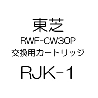 東芝 RJK-1 RWF-CW30P用交換用カートリッジ