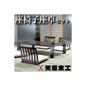 天童木工 【セット商品】 座卓 座椅子セット サペリ/メープル