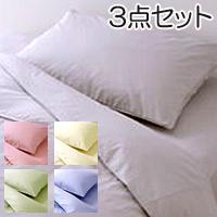 日本ベッド「リフレカ」ダブルサイズ ●ボックスシーツ ●コンフォーターケース ●ピローケース(2枚) 3点セット