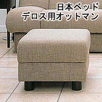 日本ベッド ソファベッド用オットマン デロス用オットマン(足載せ台)