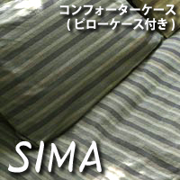 日本ベッド 『SIMA-シマ-』 シングルサイズ ピローケース(1つ)付きコンフォーターケース