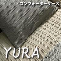 日本ベッド 『YURA-ユラ-』 セミダブル・ダブル兼用サイズ コンフォーターケース
