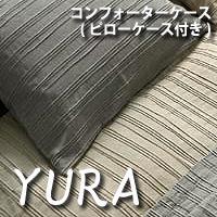 日本ベッド 『YURA-ユラ-』 シングルサイズ ピローケース(1つ)付きコンフォーターケース