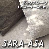 日本ベッド 『SARA-ASA -サラ麻-』 シングルロングサイズ ピローケース(1つ)付きボックスシーツ
