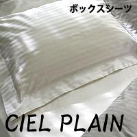 日本ベッド 『CIEL PLAIN -GIZA45-』 シングルサイズ ボックスシーツ