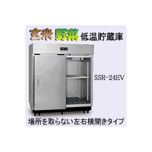 【設置料無料】 玄米・野菜切替貯蔵庫 『米っとさん』 12俵/24袋用 SSR-24EV