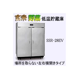 【設置料無料】 玄米・野菜切替貯蔵庫 『米っとさん』 14俵/28袋用 SSR-28EV