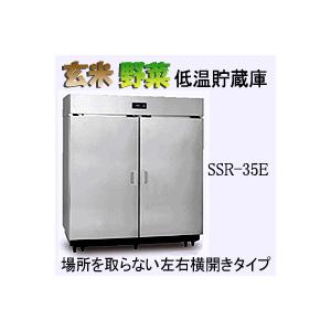 【設置料無料】 玄米・野菜切替貯蔵庫 『米っとさん』 17.5俵/35袋用 SSR-35E