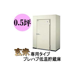 プレハブ低温貯蔵庫 玄米専用貯蔵庫 HXR05 20俵/40袋/0.5坪タイプ