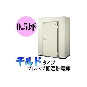 プレハブ低温貯蔵庫 チルド貯蔵庫 HXR05T 20俵/40袋/0.5坪タイプ