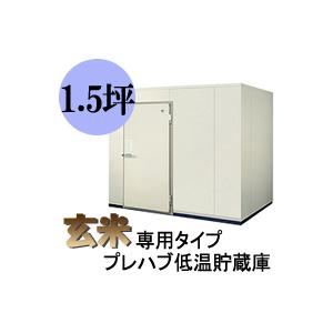 プレハブ低温貯蔵庫 玄米専用貯蔵庫 HXR15 64俵/128袋/1.5坪タイプ