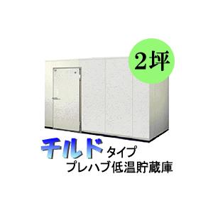 プレハブ低温貯蔵庫 チルド貯蔵庫 HXR20T 80俵/160袋/2坪タイプ