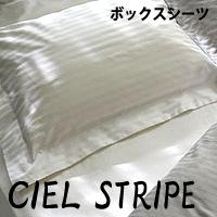 日本ベッド 『CIEL STRIPE -GIZA45-』 シングルサイズ ボックスシーツ