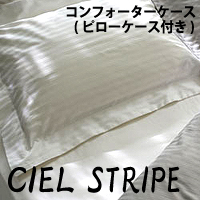 日本ベッド 『CIEL STRIPE -GIZA45-』 シングルサイズ ピローケース(1つ)付きコンフォーターケース