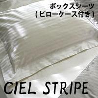 日本ベッド 『CIEL STRIPE -GIZA45-』 シングルサイズ ピローケース(1つ)付きボックスシーツ