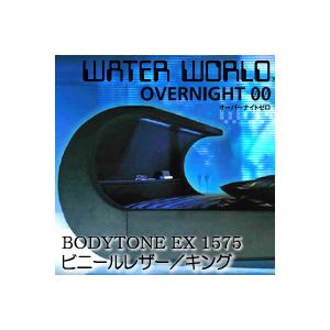 ドリームベッド ウォーターワールド オーバーナイトゼロ BODYTONE EX 1575 張地:P(ビニールレザー) セミキングサイズ