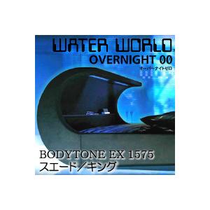 ドリームベッド ウォーターワールド オーバーナイトゼロ BODYTONE EX 1575 張地:S(スエード) セミキングサイズ