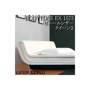 ドリームベッド ウォーターワールド モーニングフラワー8 BODYTONE EX 1575 張地:P(ビニールレザー) クイーン1サイズ(2バッグ)