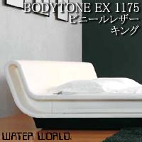 ドリームベッド ウォーターワールド モーニングフラワー8 BODYTONE EX 1175 張地:P(ビニールレザー) セミキングサイズ