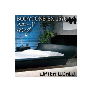 ドリームベッド ウォーターワールド モーニングフラワー7 BODYTONE EX 1575 張地:S(スエード) セミキングサイズ