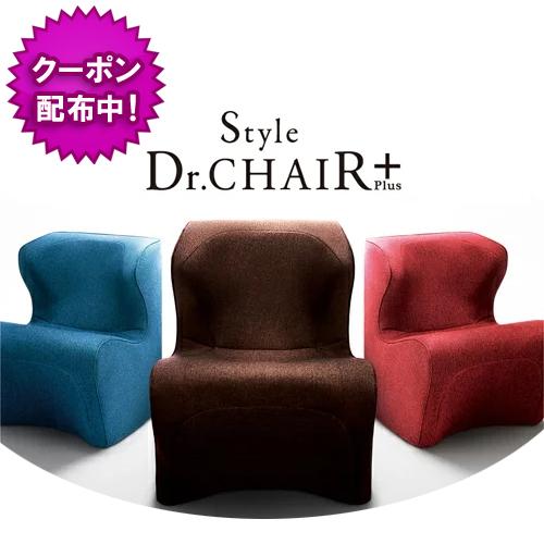 『入荷待ち・入荷次第発送商品』【1000円クーポン有】スタイルドクターチェアプラス スタイル Style Dr.CHAIR Plus MTG正規販売店 姿勢サポートシート 座椅子 BS-DP2244F 代引対象外