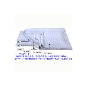 山清 アレルギークリア トータルセット【計10点】 シングル