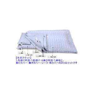 山清 アレルギークリア 冬掛けセット【計8点】 ダブル