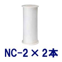 人気商品の フィルター NC-2(2本セット)ヤジマ温泉お風呂(24時間風呂) フィルター NC-2(2本セット), REZAR:dac909cc --- canoncity.azurewebsites.net