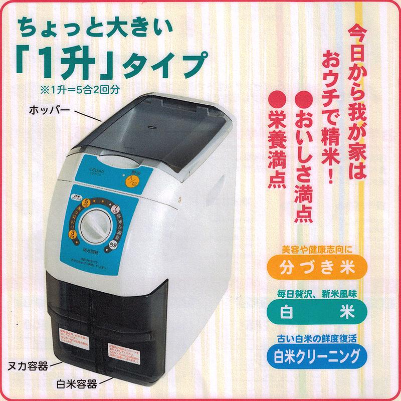 細川製作所 キッチン精米器シーダー[CEDAR] CE1700 家庭用精米機 1升タイプ 分づき対応