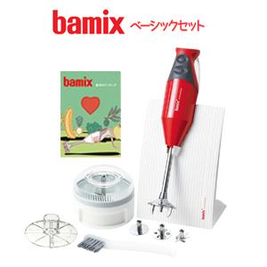 バーミックス M300 ベーシックセット レッド 送料無料 ハンディフードプロセッサー bamix