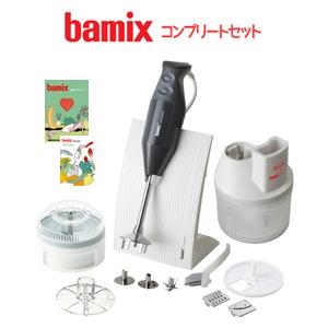 バーミックス M300 コンプリートセット グレー 送料無料 ハンディフードプロセッサー bamix