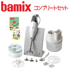 バーミックス M300 コンプリートセット ホワイト 送料無料 ハンディフードプロセッサー bamix