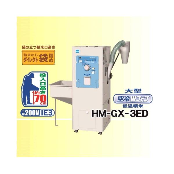 細川製作所 業務用精米機 HM-GX-3ED 玄米専用 2.2kW仕様(IE3) 三相200V ホッパ容量30kg【代引対象外】