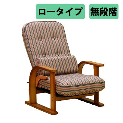中居木工 天然木 肘付き 高座椅子 親想い ロータイプ 無段階 日本製 NK-2222【送料無料(北海道・沖縄・離島除く)】【代引不可】
