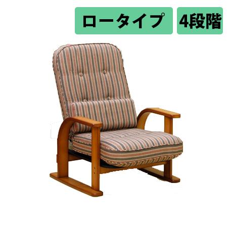 中居木工 天然木 肘付き 高座椅子 親想い ロータイプ 4段階 日本製 NK-2220【送料無料(北海道・沖縄・離島除く)】【代引不可】