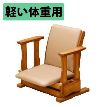 中居木工 天然木 起立補助椅子 ロータイプ 日本製 NK-2020【軽い体重用】【送料無料(北海道・沖縄・離島除く)】【代引不可】