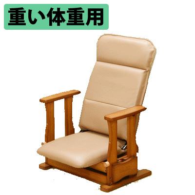 中居木工 天然木 起立補助椅子 ロータイプDX 日本製 NK-2024【重い体重用】【送料無料(北海道・沖縄・離島除く)】【代引不可】