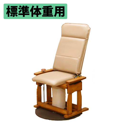 中居木工 天然木 起立補助椅子 ロータイプDX 回転付き 日本製 NK-2028【標準体重用】【送料無料(北海道・沖縄・離島除く)】【代引不可】