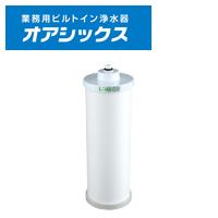 キッツ KITZ オアシックス カートリッジ LOASC-0 (業務用ビルトイン浄水器 2筒式浄水ユニット Bタイプ 用) LOASC0【送料無料】