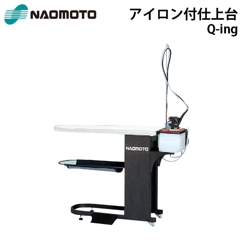 直本工業株式会社 Naomoto アイロン仕上台 Q-ing キューイング FB-8S